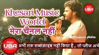 Khesari Lal Yadav ने खुद बताया कि Khesari Music World उनकी company/Channel नहीं | please subscribe