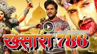 Khesari 786    #KhesariaLalYadav -खेसारी लाल यादव की आने वाली फिल्म खेसारी 786 का मुहूर्त