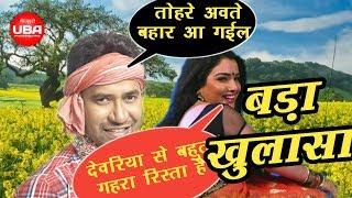 #Dinesh Lal Yadav Nirahua ने Amrapali Dubey बारे में किया बहुत बड़ा खुलासा, Deoria जिला के बारे मे