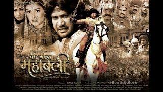 Veer Yodha Mahabali Official First Look | Dinesh Lal Yadav Nirahua Amrapali Dubey | Mahabali Trailer