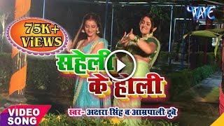 सहेली के होली - Akshara Singh & Amrapali Dubey Full HD Holi Song ALBUM  REVIE
