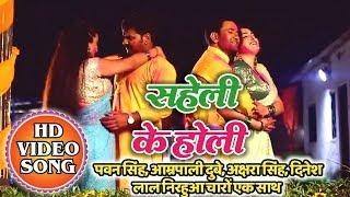 बधाई हो !! Pawan Singh, Amrapali Dubey,Akshara Singh Dinesh Lal Nirahua  एक साथ होली के एल्बम में