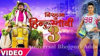 निरहुआ हिंदुस्तानी 3 मुहूर्त Nirhua Hindustani-3 | Amrapali Dubey Dinesh Lal Yadav Nirahua, Parawesh