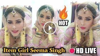 Watch ???? Item Girl Seema Singh Live ????| लोगो    (video id -  361f93987a33cd) video - Veblr Mobile