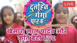Full Video- मिलिए खेसारी जी के परिवार से ????Live दुलहिन गंगा पार के - Khesari lal Yadav & Kriti Live