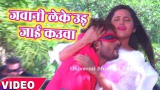 आखिर खेसारी लाल यादव का विवादित गाना रिलीज हो  ही गया- Jawani Leke Ud Jai Kaua