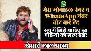अगर आपको खेसारी लाल यादव का फोन नंबर और WhatsApp नंबर चाहिए तो इस वीडियो को जरूर देखें