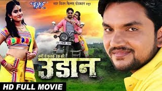 उड़ान Full Movie- Gunjan Singh | Full HD Video| Gunjan Singh Released