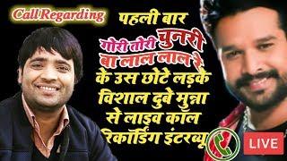 मिलिए Gori Tori Chunari Ba Lal Lal के  असली गायक - Vishal dubey Live Call Recording ,Ritesh Pandey
