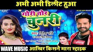 अभी अभी डिलीट हुआ Gori Tori Chunari Ba Lal Lal Re | ritesh pandey | gori tori churi ritesh