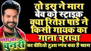 यह वही आदमी है जिसने रितेश पांडे का गाना डिलीट करवाया | Gori Tori Chunari Special News Ritesh Pandey