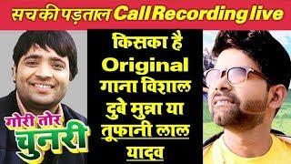 Gori Tori Chunari Ba Lal Lal के ओरिजिनल प्रोडूसर Veena Music  (2001) से लाइव Call Recording बातचीत