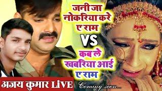 देश के जवानों की पत्नियों की विरह वेदना को लेकर आ गए अजय कुमार Live 1st Time On UBA