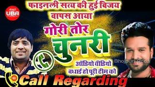 Congratulations!! Finally वापस आया Gori Tori Chunari - Ritesh Pandey का गाना Call Recording