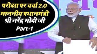 परीक्षा पे चर्चा 2.0- Narendra Modi Ji - Part 1 | Pariksha Pe Charcha 2.0 माननीय प्रधानमंत्री..