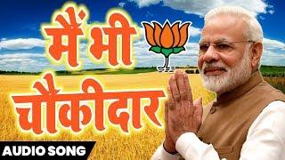 Full viral Song - मैं भी चौकीदार #Narendra Modi - Ajay Kumar   Mai Bhi Chawkidar - Exclusive Song