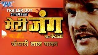 आज रिलीज होगी Khesari Lal Yadav की फिल्म की फिल्म Meri Jung Mera Faisla Ka Official Trailor