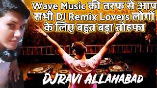 DJ Remix  गाना सुनने वालों के लिए Wave Music की तरफ से एक बड़ी खुशखबरी...