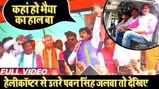 Full Video- #जलवा, देखिए किस तरह हेलीकॉप्टर से उतरे #Pawan Singh #BJP रैली में