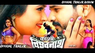 काशी विश्वनाथ Kashi Vishwanath - Official Trailer- Ritesh Pandey Kajal Raghwani Nisha Dubey