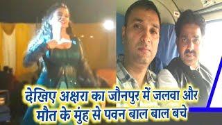 इधर जौनपुर में अचरा सिंह का जलवा और उधर पवन सिंह मरने से बाल-बाल बचे