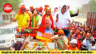 Amrapali Dubey aur Pawan Singh pahunche nirahua ka roadshow mein |✓ Dinesh lal Nirhua , Amrapali