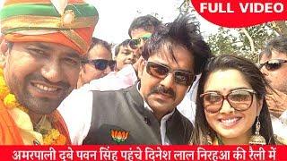 Full Video - Pawan Singh aur Amrapali Dubey खुद लाइव आए हो लोगों से अपील की