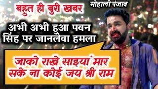 Bhojpuri Industry के लिए बहुत ही बुरी खबर -अभी अभी पवन सिंह पर हुआ जानलेवा हमला