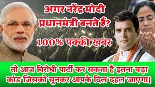सुन लो वरना पछताओगे!! अगर प्रधानमंत्री बनते है नरेंद्र मोदी तो विरोधी पार्टी कर सकती इतना बड़ा कांड