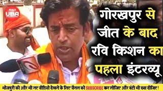 गोरखपुर से जीत के बाद रवि किशन का पहला दमदार इंटरव्यू  - Ravi Kishan Gorakhpur