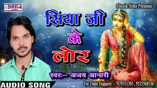 आप जरूर सुने Ajay Anari आपने गाला से क्या गाए ।। सीता जी के दुखड़ा।। Aakhiya Se Jhar Jhar Gire ।।