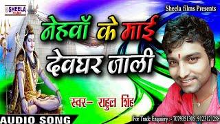|| Rahul Singh || का 2018 काँवर गीत || नेहवा के मई देवघर जाली ||
