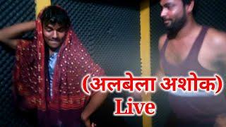 Albela Aashok Ka Live Dance || अलबेला अशोक का लाइव डांस