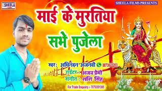 || माई के मुर्तिया सभे पुजेले || Mai Ke Murtiya Sabhe Pahele || अभिनंदन अजनबी || Abhinandan Ajanabi|