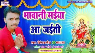    किंग कन्हैया    का जबरदस्त देवी गीत    भवानी मईया आ जाइति    Bhawani Maiya Aa Jaitu    Dj Song   