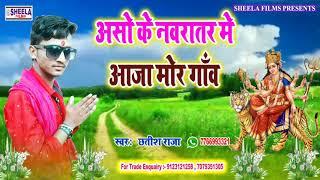    Chhatish Raja    का सुपरहिट्स देवी गीत    Aaso Ke Navrat Me Aaja Mor Gao    आशो के नवरात्र   