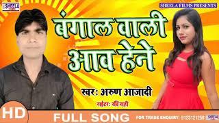 Arun Azadi # का आर्केस्ट्रा सांग # बंगाल वाली आव हेने # Bangal Wali Aaw Hene ## अरुण आज़ादी