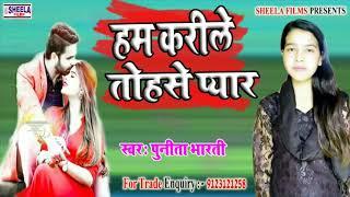 Punita Bharti # का Love Song # हम करीले तोहसे प्यार # Hum Karile Tohse Pyar # पुनीता भारती