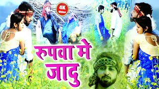 4k HD Video Quality || Rupwa Ke Jadu || Hits Bhojpuri Love Song || Rupwa Ke Jadu || Azad Khan Actres