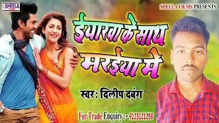Bhojpuri Hits Arkestra Song @ Eyarwa Ke Sath Maraiya Me @ Full Dj Hits Song 2019 @ Dilip Dabang