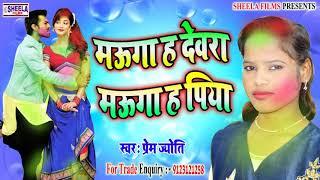 2019 Hits Holi Arkestra Song @ Mauga Ha Devra Mauga H Piya @ New Holi Dj Song @ Prem Jyoti