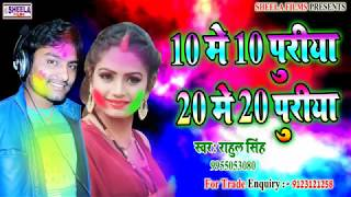 Hits Holi 2019 @ 10 Me 10 Puriya 20 Me 20 Puriya @ Rahul Singh @ Holi Video New Arkestra Song