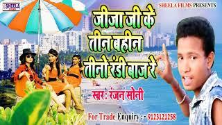 Bhojpuri Ka Dj Hits Song @ Jija Ji Ke Tin Bahin Tino Randi Baz Re @ Ranjan Soni @ Arkestra Dj Song