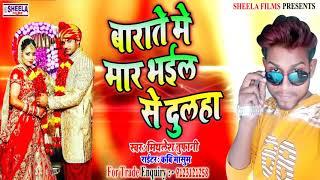 Bhojpuri Hits Song 2019 @ बारात में मर भइल दूल्हा से   @ Arkestra DJ Song @ Mithlesh Tufani