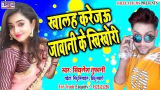 Bhojpuri Rimix DJ Song @ Khala Karejau Jawani Ke Khikhori @ Mithlesh Tufani @ Arkestra Song
