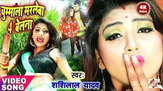 Dj Rimix Video @ चुम्मा ला मरले बा चार बेलना @ Chuma La Marle Ba Char Belna @ Shashi lal yadav