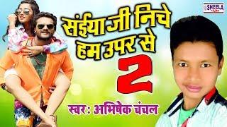 Dj Rimix Song @ सईया जी निचे हम ऊपर से 2 @ Saiya Ji Niche Hum Upar Se  2 @ अभिषेक चंचल