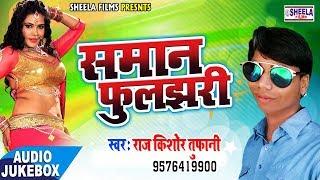Popular Hits Song - Saman Fhuljhari - Raj Kishor Tufani - समान फुलझरी