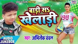 Popular Song - Badhi Sab Khiladi - Abhishek Chanchal - अभिषेक चंचल