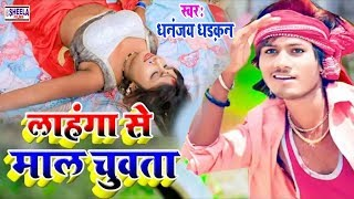 Popular Arkestra Song - लहंगा से माल चुआता - Lahnga Se Mal Chuaata - Dhanajay Dharkan